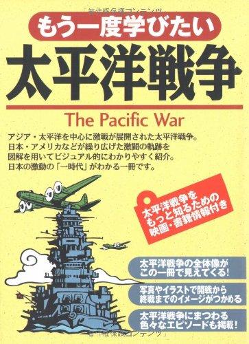 もう一度学びたい太平洋戦争の詳細を見る