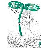 クルミくんNO FUTURE (IKKI COMIX)