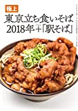 極上 東京立ち食いそば2018年+「駅そば」 『蕎麦春秋』厳選! 極上 東京立ち食いそば