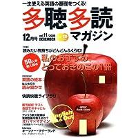 多聴多読マガジン 2008年 12月号 [雑誌]