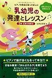 ピアノの先生に知ってほしい 乳幼児の発達とレッスン?3歳・4歳の指導法?