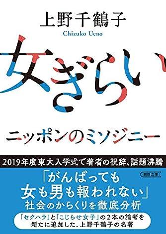 女ぎらい (朝日文庫)