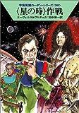 〈星の時〉作戦 宇宙英雄ローダン・シリーズ305 (ハヤカワ文庫 SF)