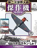 第二次世界大戦傑作機コレクション 80号 (ラボーチキン La-7) [分冊百科] (モデルコレクション付) (第二次世界大戦 傑作機コレクション)