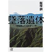 墜落遺体 御巣鷹山の日航機123便 (講談社+α文庫)