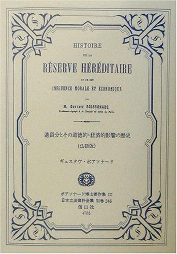遺留分とその道徳的・経済的影響の歴史(仏語版)―ボアソナード博士著作集(3) (日本立法資料全集)