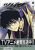 ツバサ 豪華版(10) (Shonen magazine comics)