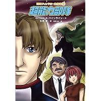 超能力部隊 (冒険ファンタジー名作選 14)