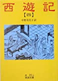 西遊記〈4〉 (岩波文庫)