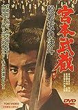 宮本武蔵 般若坂の決斗 [DVD] 画像