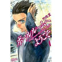 ボールルームへようこそ(1) (月刊少年マガジンコミックス)