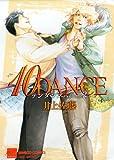 10DANCE 2 (バンブーコミックス 麗人セレクション)