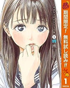 明日ちゃんのセーラー服【期間限定無料】 1 (ヤングジャンプコミックスDIGITAL)