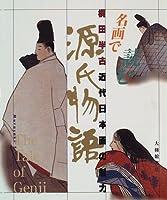 名画で読む源氏物語―梶田半古・近代日本画の魅力