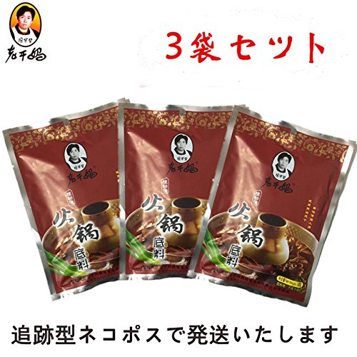 老干媽鍋の素【3袋セット】 火鍋料 香味調味料 しゃぶしゃぶに 中華食材 中国産 160gX3袋