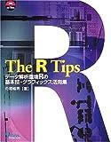 The R Tips—データ解析環境Rの基本技・グラフィックス活用集