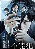 「不能犯」DVD通常版