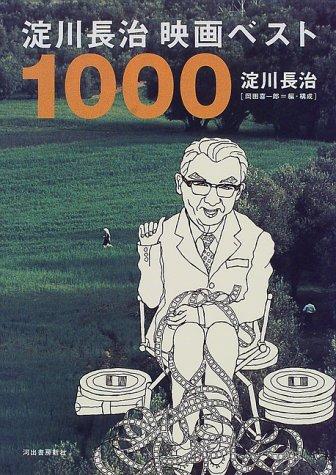 淀川長治映画ベスト1000の詳細を見る