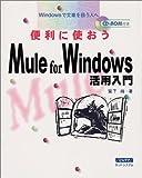 便利に使おうMule for Windows活用入門―Windowsで文章を扱う人へ