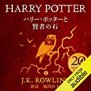 ハリー・ポッターと賢者の石: Harry Potter and the Philosopher's S
