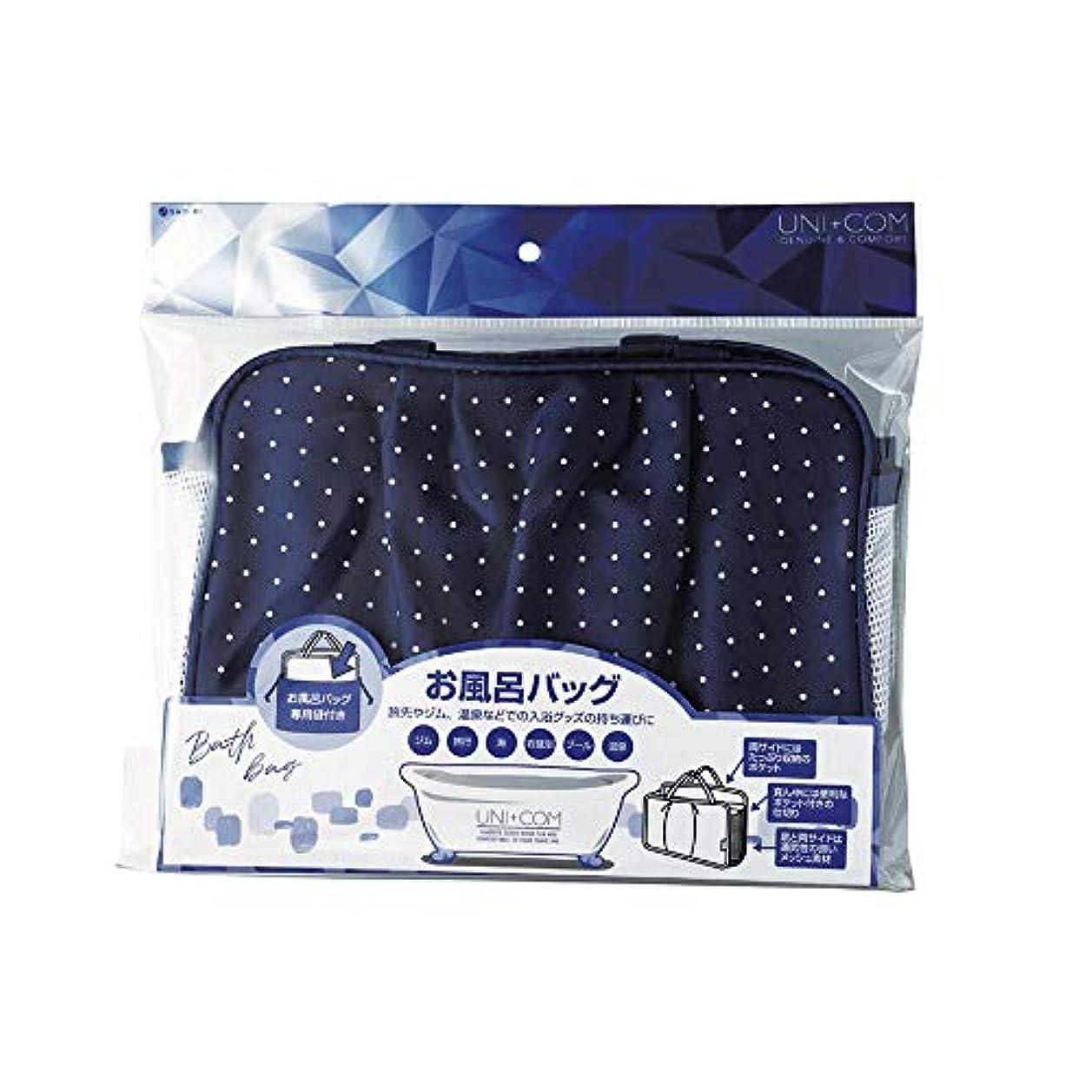 バケットによると逸話UNI+COM お風呂バッグ ドット UC40508