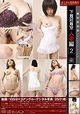 下着試着室 人妻編 2 DSYU-050 [DVD]