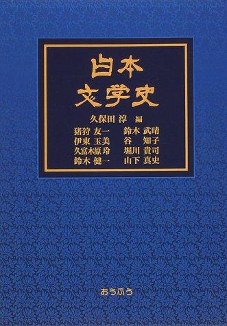 日本文学史の詳細を見る