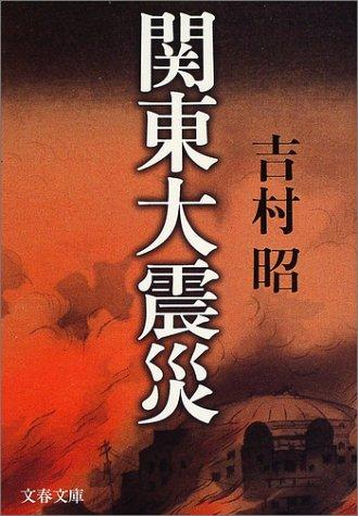関東大震災 (文春文庫)