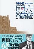ドラゴン桜 公式ガイドブック 東大へ行こう! (KCデラックス)