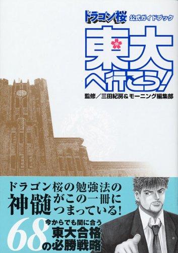 ドラゴン桜 公式ガイドブック 東大へ行こう! (KCデラックス)の詳細を見る