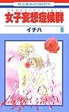女子妄想症候群(フェロモマニアシンドローム) (6) (花とゆめCOMICS)