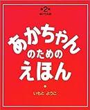 第2集(あいうえお4~6巻セット) (あかちゃんのための絵本)
