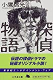 探偵物語 (幻冬舎文庫)