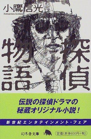 探偵物語 (幻冬舎文庫) -