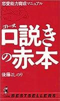ゴトー式 口説きの赤本―恋愛能力養成マニュアル (ベストセラーシリーズ・ワニの本)