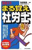 2011年版 まる覚え社労士 (QP books)