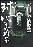 球心いまだ掴めず―駒大太田野球500勝の真実