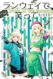 ランウェイで笑って(14) (週刊少年マガジンコミックス)