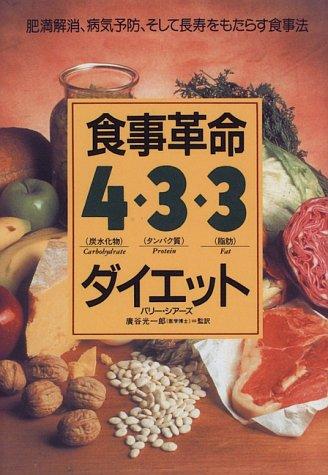 食事革命 4・3・3ダイエット―肥満解消、病気予防、そして長寿をもたらす食事法