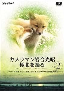 カメラマン岩合光昭 極北を撮る vol.2 [DVD]
