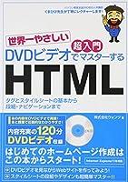 世界一やさしい 超入門 DVDビデオでマスターするHTML