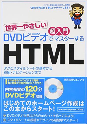 世界一やさしい 超入門 DVDビデオでマスターするHTMLの詳細を見る