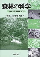 森林の科学―森林生態系科学入門