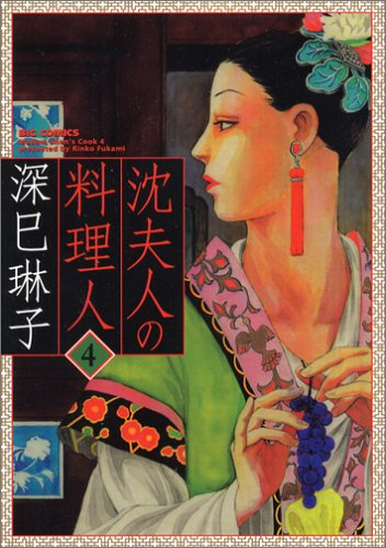 沈夫人の料理人 4 (ビッグコミックス)の詳細を見る