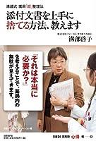 溝部式薬局「超」整理法 添付文書を上手に捨てる方法 (日経DI 薬剤師「心得」帳2)