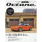 Octane日本版 Vol.17 (BIGMANスペシャル)