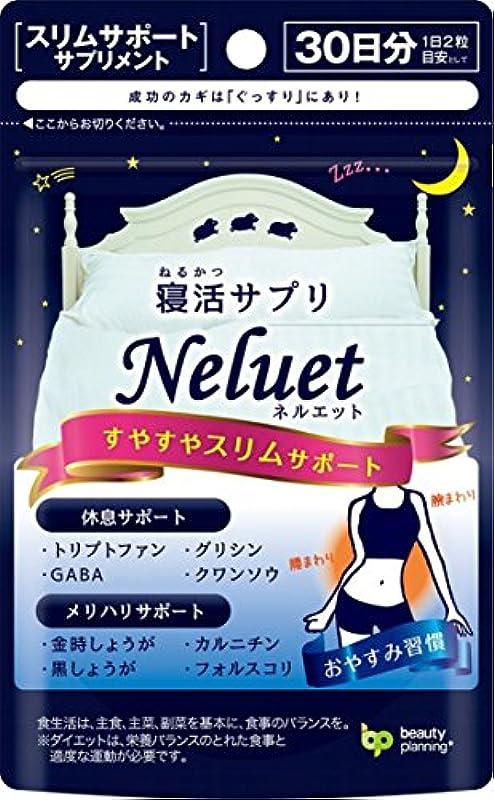 エスカレート傾いた飲料ビューティプランニング 寝活サプリ ネルエット 460mg×60粒