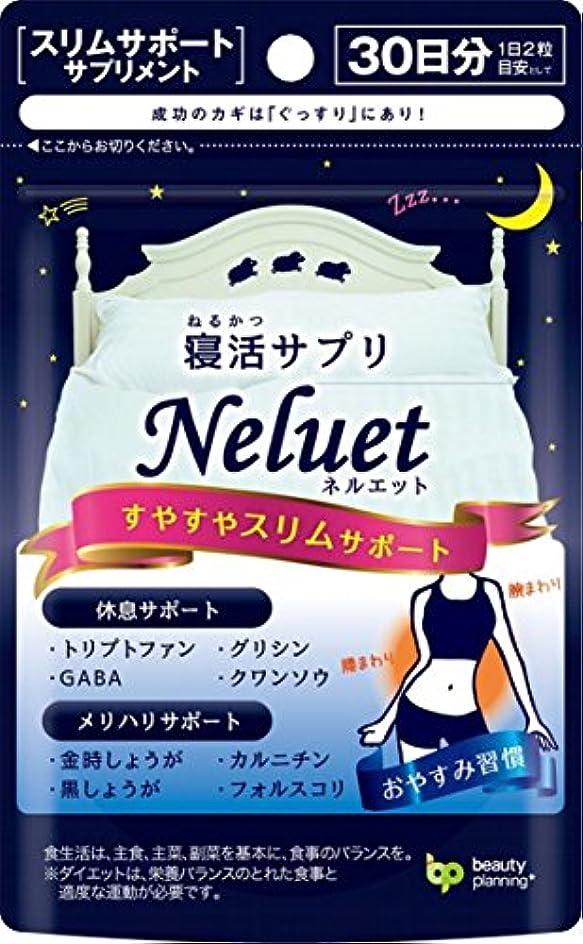キモいカーテンくさびビューティプランニング 寝活サプリ ネルエット 460mg×60粒