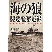 """""""海の狼""""駆逐艦奮迅録―第七駆逐隊太平洋海戦記"""