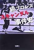 続・プロレススキャンダル事件史 (宝島社文庫)